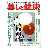 暮しと健康 2006年 05月号 [雑誌]