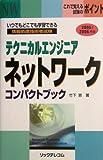 テクニカルエンジニアネットワークコンパクトブック〈2005/2006年版〉