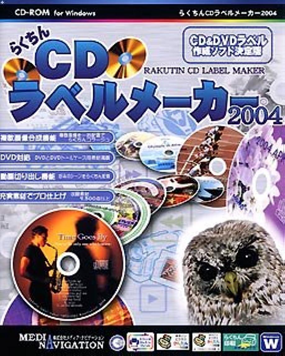 ライム未接続水平らくちんCDラベルメーカー 2004