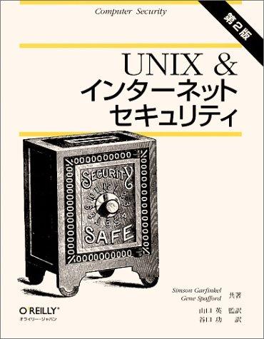 UNIX&インターネットセキュリティの詳細を見る
