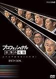 プロフェッショナル 仕事の流儀 DVD-BOX