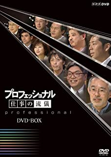 プロフェッショナル 仕事の流儀 DVD-BOX (B000GH2RT4) | Amazon price tracker / tracking, Amazon price history charts, Amazon price watches, Amazon price drop alerts