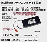 FUTABA FT2F1700B V2 送信機用LiFe電池 4PXR,4PX,4PKS,4PK,4PLS,4PL,4PV,3PV,18SZ,14SG,10J,8J,6J,6K他 306433 BA0140