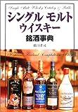 シングルモルトウイスキー銘酒事典 画像