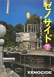 ゼノサイド〈下〉 (ハヤカワ文庫)