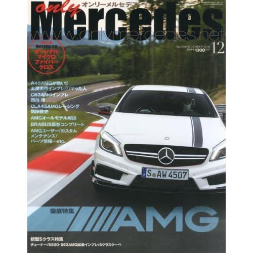 only Mercedes (オンリーメルセデス) 2013年 12月号 (158)