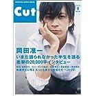 Cut (カット) 2005年 08月号