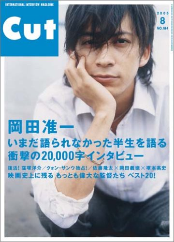 Cut (カット) 2005年 08月号の詳細を見る