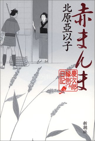 赤まんま 慶次郎縁側日記の詳細を見る