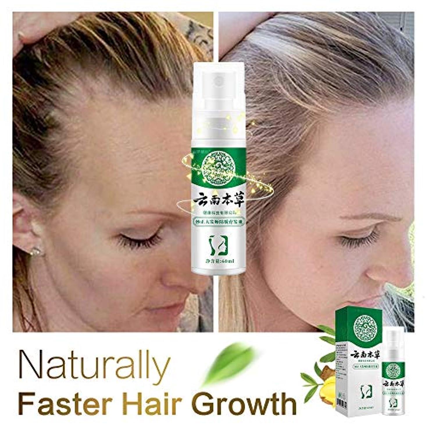 空中気づくなる急流育毛エッセンス抗脱毛治療エッセンシャルオイル液体スプレー栄養ルーツナチュラルヘアケア製品用男性女性60ミリリットル
