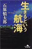生きるという航海 (幻冬舎文庫)