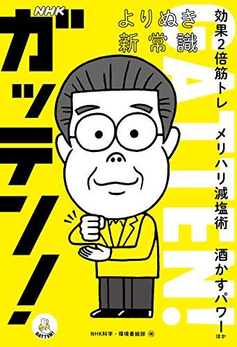 NHK ガッテン!  よりぬき新常識 効果2倍筋トレ メリハリ減塩術 酒かすパワー ほか