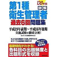 詳解第1種衛生管理者過去6回問題集 '08年版 (2008)