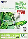 サンワサプライ 液晶保護フィルム 17型液晶モニタ・ディスプレイ対応 LCD-170