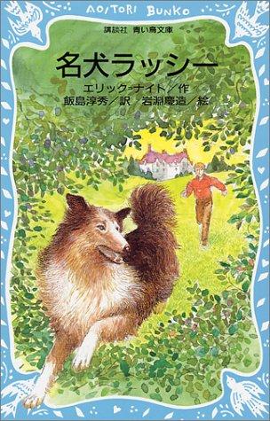 名犬ラッシー (講談社青い鳥文庫)の詳細を見る