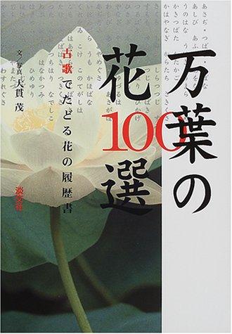 万葉の花100選―古歌でたどる花の履歴書
