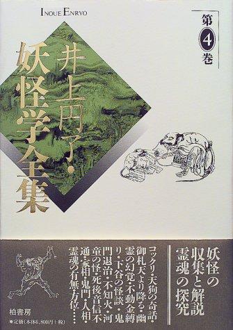 井上円了・妖怪学全集〈第4巻〉