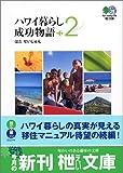 ハワイ暮らし成功物語〈2〉 (エイ文庫)