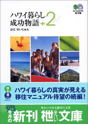 ハワイ暮らし成功物語〈2〉 (エイ文庫)の詳細を見る