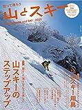 山とスキー 2020 (別冊山と溪谷)