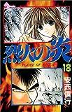 烈火の炎 (18) (少年サンデーコミックス)