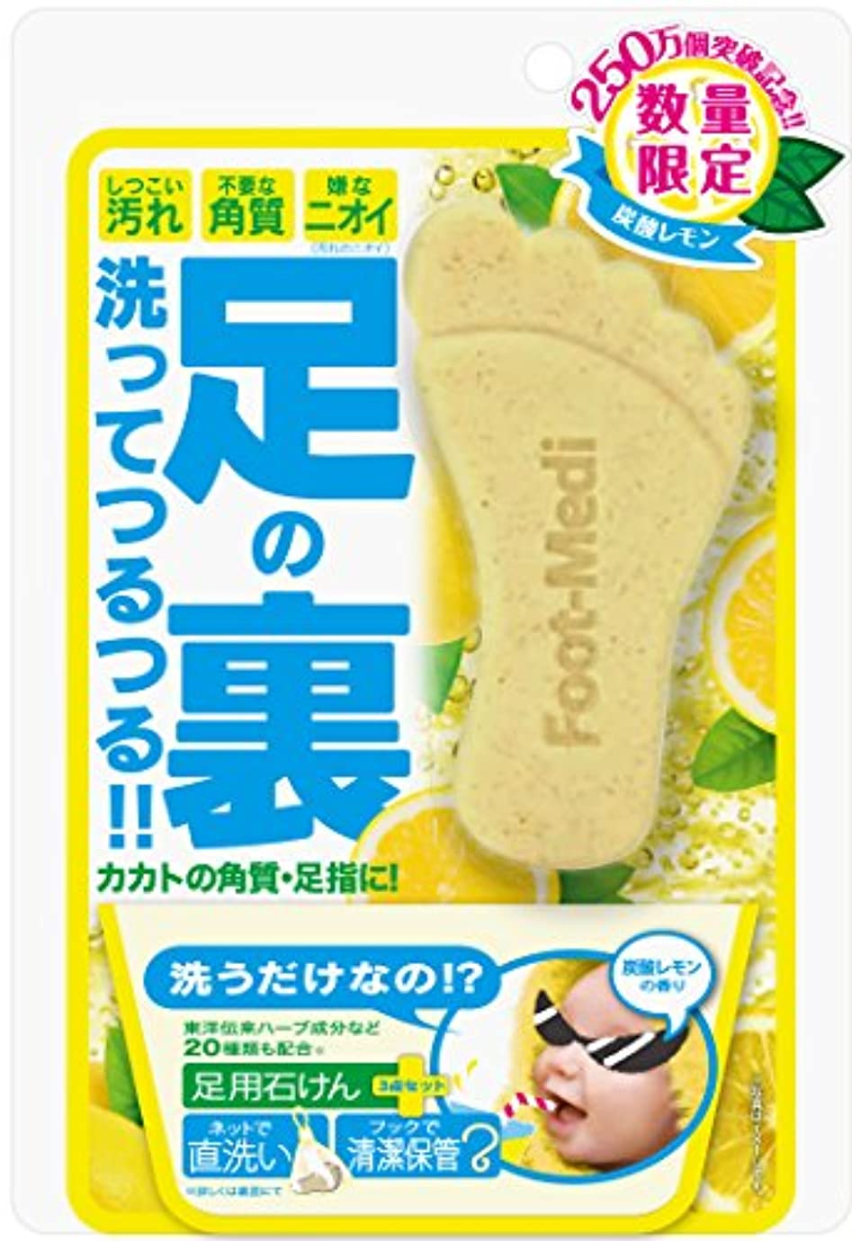 毎月インストールホステスフットメジ足用角質クリアハーブ石けん炭酸レモン60g