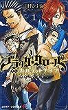 ブラッククローバー外伝 カルテットナイツ 1 (ジャンプコミックス)