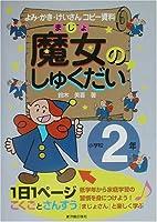 魔女のしゅくだい 小学校2年―よみ・かき・けいさんコピー資料
