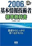 基本情報技術者標準教科書〈2006年版〉 (なるほどナットク!)
