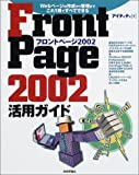 FrontPage2002活用ガイド