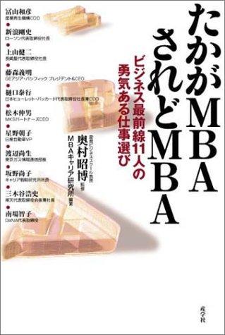たかがMBAされどMBA ビジネス最前線11人の勇気ある仕事選びの詳細を見る