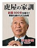 虎屋の家訓 創業500年を超えて革新を続けられる秘密 (朝日新聞デジタルSELECT)