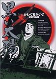黒い太陽―かわぐちかいじ初期作品集 (Magical comics (2))