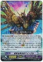 【シングルカード】GFC02)変革を呼ぶギアイーグル/ギアクロ/RR G-FC02/042
