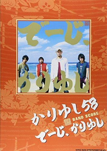 バンドスコア かりゆし58 でーじ、かりゆし (バンド・スコ...