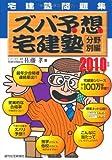 宅建塾問題集 ズバ予想(よそ)宅建塾 分野別編〈2010年版〉 (QP books)