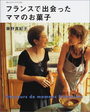 フランスで出会ったママのお菓子 (オレンジページブックス)の詳細を見る