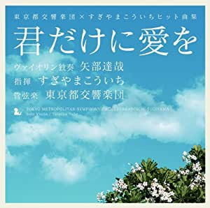 君だけに愛を 東京都交響楽団×すぎやまこういちヒット曲集