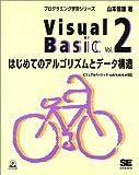 Visual Basic〈Vol.2〉はじめてのアルゴリズムとデータ構造 (プログラミング学習シリーズ)