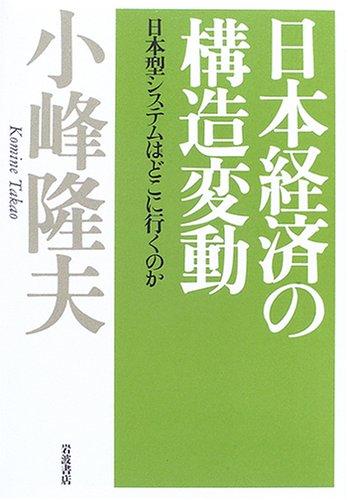 日本経済の構造変動―日本型システムはどこに行くのかの詳細を見る