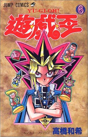 遊☆戯☆王 (6) (ジャンプ・コミックス)