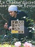 【NHKスクエア 限定商品】京都人の密かな愉しみ Blue 修業中 祝う春