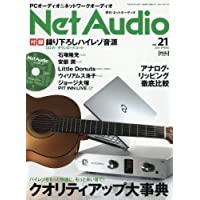 NetAudio(ネットオーディオ) 2016年 03 月号 [雑誌]
