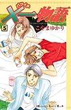 ×一物語(5) (Kissコミックス)