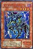 【シングルカード】遊戯王 イグザリオン・ユニバース G6-03 ウルトラレア