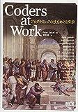 Coders at Work プログラミングの技をめぐる探求