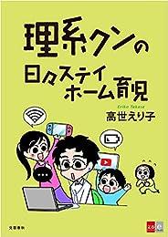 理系クンの日々ステイホーム育児 (文春e-Books)