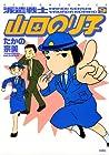 派遣戦士 山田のり子 第9巻