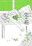 兜の花(3)【電子限定特典ペーパー付き】 (RYU COMICS)
