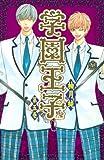 学園王子(5) (別冊フレンドコミックス)